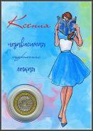 КСЕНИЯ, именная монета 10 рублей, с гравировкой в ИМЕННОМ ПЛАНШЕТЕ