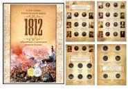 Цветные монеты к 200-летию Отечественной войне 1812г. Бородино + альбом
