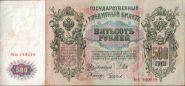 Российская Империя - 500 Рублей 1912 (Шипов - Чихирджин) БЬ 149249