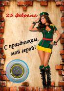 23 ФЕВРАЛЯ, АЛЕКСАНДР монета 10 рублей, с цветной эмалью и гравировкой в ПОДАРОЧНОМ ПЛАНШЕТЕ
