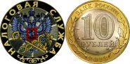 10 рублей,НАЛОГОВАЯ СЛУЖБА, цветная эмаль с гравировкой