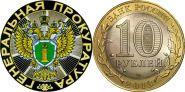 10 рублей, ГЕНЕРАЛЬНАЯ ПРОКУРАТУРА, цветная эмаль с гравировкой