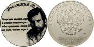 25 рублей, ВЫСОЦКИЙ - ВЫДАЮЩИЕСЯ ЛИЧНОСТИ, цветная эмаль с гравировкой вар2