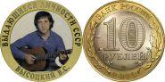10 рублей, ВЫСОЦКИЙ - ВЫДАЮЩИЕСЯ ЛИЧНОСТИ, цветная эмаль с гравировкой вар1