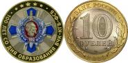 10 рублей,100 ЛЕТ СО ДНЯ ОБРАЗОВАНИЯ ВЧК-КГБ-ФСБ, цветная эмаль с гравировкой вар2