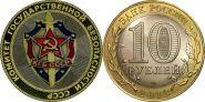 10 рублей,КОМИТЕТ ГОСУДАРСТВЕННОЙ БЕЗОПАСНОСТИ (КГБ), цветная эмаль с гравировкой