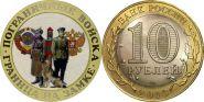 10 рублей,ПОГРАНИЧНИКИ- ПОГРАНИЧНЫЕ ВОЙСКА. ГРАНИЦА НА ЗАМКЕ, цветная эмаль с гравировкой