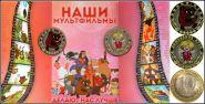 Набор монет, 10 РУБЛЕЙ 2013 ГОДА - СОВЕТСКАЯ МУЛЬТИПЛИКАЦИЯ, ЦВЕТНАЯ ЭМАЛЬ + ГРАВИРОВКА (4)