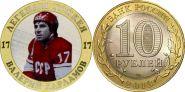 Легенда хоккея №17 Харламов, цветная, 10 рублей 2014