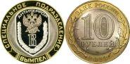 10 рублей,СПЕЦИАЛЬНОЕ ПОДРАЗДЕЛЕНИЕ ВЫМПЕЛ, ГРАВИРОВКА