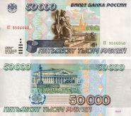 50000 РУБЛЕЙ 1995 ГОД, aUNC-UNC ПРЕСС СС 9506040